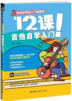 吉他初学者入门级教材12课-吉他自学入门(附