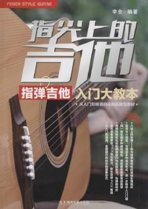 指尖上的吉他--指弹吉他入门大教本