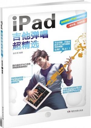 IPAD吉他弹唱超精选