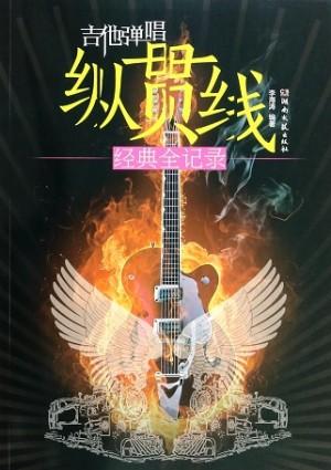 吉他弹唱纵贯线经典全纪录
