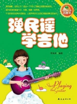 弹民谣学吉他