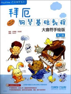 拜厄钢琴基础教程大音符手绘版和(第二级)(附1DVD)