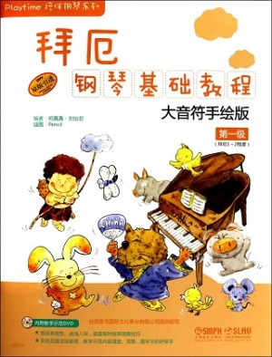 拜厄钢琴基础教程大音符手绘版和(第一级)(附1DVD)