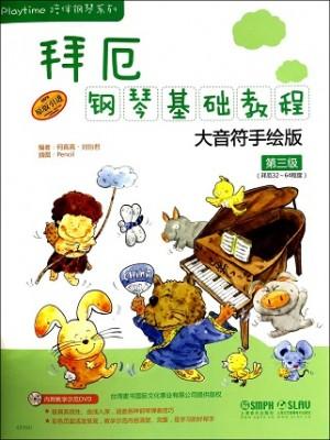 拜厄钢琴基础教程大音符手绘版和(第三级)(附1DVD)