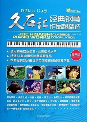 久石让经典钢琴作品超精选