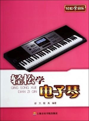 轻松学音乐:轻松学电子琴