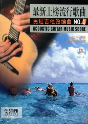 最新上榜流行歌曲民谣吉他改编曲NO1(盘)