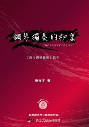 鋼琴獨奏的祕密 (內附教學 DVD)