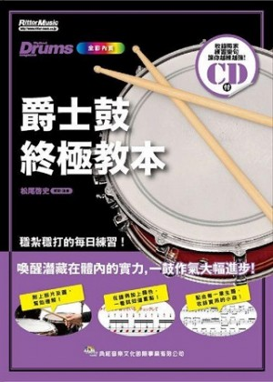 爵士鼓終極教本(附CD)