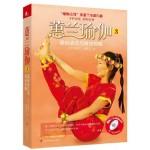 蕙兰瑜伽3:基础姿式与技法攻略