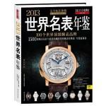 世界名表年鉴-2013/江西科学技术出版社