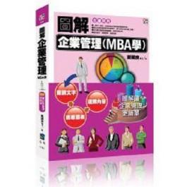 图解企业管理(MBA学)