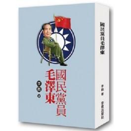 國民黨員毛澤東