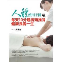 人體使用手冊3:每天10分鐘梳頭推背健康長壽一生(超值贈品:居家按摩DVD)