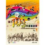 流行陶笛樂譜精選集1(附CD)