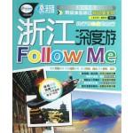 浙江深度游FOLLOW ME/中国铁道