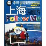 上海深度游FOLLOW ME/中国铁道