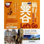 曼谷旅行LET'S GO/中国铁道出版社