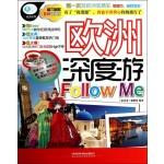 欧洲深度游FOLLOW ME/中国铁道
