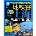 地铁客逛上海Let'Go/中国铁道