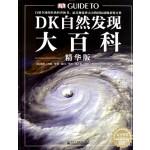 DK自然发现大百科