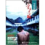 行摄的灵魂系列丛书·马来西亚:爱上迷路