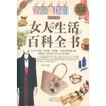 女人生活百科全书(超值彩图白金版)