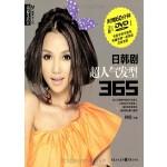 品质生活·最美女人坊:日韩剧超人气发型365