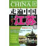 走遍中国:江苏