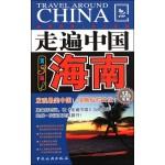走遍中国:海南