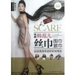 品质生活·玩转韩范儿:丝巾、围巾、披巾(配送DVD光碟)