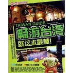 畅游台湾就这本最棒!