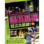 畅游香港就这本最棒!