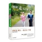 健康,走为上策:坚持步行的惊人效果