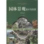 园林景观设计与欣赏