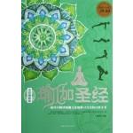 瑜伽圣经(全彩图解版)