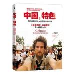 中国,特色 [Chinese Characteristics]