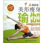4周极简美形瘦身瑜伽(附VCD)/中国纺织