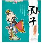 中国人的智慧大师系列——孙子