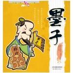 中国人的智慧大师系列——墨子