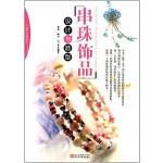 串珠饰品设计与造型(附DVD)