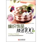 编织饰品技法100例