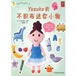 Yuzuko的不织布迷你小物
