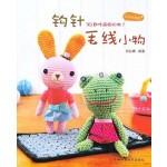 钩针毛线小物/河南科学技术出版社