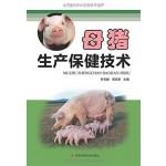 母猪生产保健技术