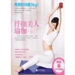 纤细美人瑜伽(附赠DVD光盘1张)