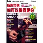 【木吉他中级班教材.自学适用】原声吉他 你