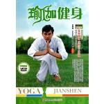 印度大师教做正宗瑜伽:瑜伽健身(附光盘)