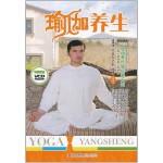 印度大师教做正宗瑜伽:瑜伽养生(附光盘)
