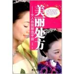 美丽处方:女人自我塑造手册(单卷)
